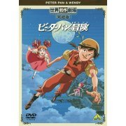 Sekai Meisaku Gekijo Kanketsu Ban - The Adventures Of Peter Pan (Japan)