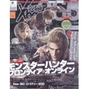 Famitsu Xbox 360 [March 2010] (Japan)
