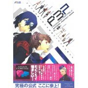 Persona 3 Portable Official Perfect Guide (Japan)