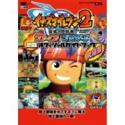Inazuma Eleven 2: Kyoui no Shinryokusha (Fire/ Blizzard) The Ultimate Guide (Japan)