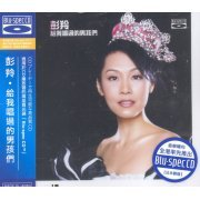 To All The Boys That I Have Sung Before [Blu-Spec CD] (Hong Kong)