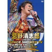 Kiyoshiro Imawano Live At Space Shower TV - The King Of Rock Show (Japan)