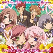 Baka To Test To Shokanju Character Song Mini Album (Japan)