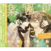 Rakuen No Uta Drama CD Vol.2 (Japan)