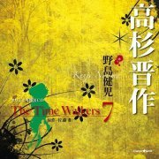 Original Rodoku CD The Time Walkers 7 Shinsaku Takasugi (Japan)