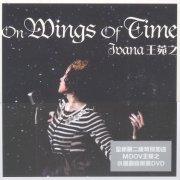 On Wings of Time [CD+2DVD] (Hong Kong)