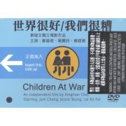 Children At War (Hong Kong)