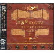 Kuro Shitsuji Web Radio Phantom Midnight Radio DJCD Vol.1 (Japan)
