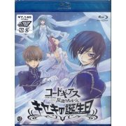 Code Geass: Lelouch Of The Rebellion Kiseki No Birthday (Japan)