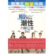 Microsex Office (Hong Kong)
