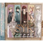 S.Y.K - Shinsetsu Saiyuki Character Song Mini Album (Japan)