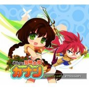 Minna No Boken Tairiku Canan Theme Song Vol.2 Emission (Japan)