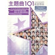Theme Songs 101: Your Favorite [6CD] (Hong Kong)