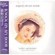 Knock On My Door +5 [Mini LP] (Japan)