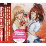 Endless Soul - Owarinaki Senshi (Ikkitousen Xtreme Xecutor Outro Theme) (Japan)