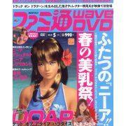 Famitsu Wave DVD [May 2010] (Japan)