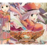 Judie No Atelier - Gramnud No Renkinjutsushi - Toraware No Shujin Original Soundtrack (Japan)