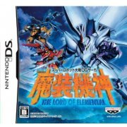 Super Robot Taisen OG Saga: Masou Kishin - The Lord of Elemental (Japan)