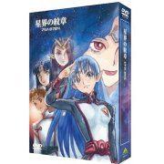 Emotion The Best: Seikai No Monsho DVD Box (Japan)