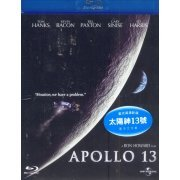 Apollo 13 (Hong Kong)
