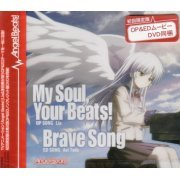 My Soul Your Beats / Brave Song [CD+DVD Limited Edition] (Japan)