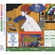 Maigoinu To Ame No Beat (Japan)