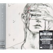 Rain [CD+DVD Limited Edition Type A] (Japan)