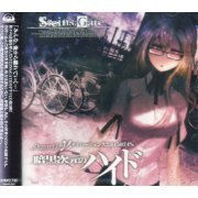 Steins; Gate Drama CD Gamma Sekaisen Divergence 2.615074% (Japan)