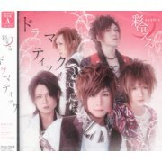 Dramatic [CD+DVD Limited Edition Type A] (Japan)
