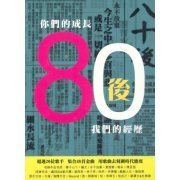 After 80 Your Year Our Experience [3CD] (Hong Kong)