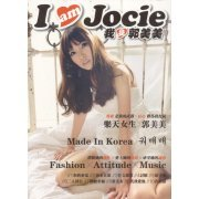 I Am Jocie (Hong Kong)