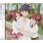 Endless Kiss (Kiss x Sis Character Song & Soundtrack) (Japan)