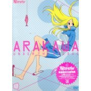 Arakawa Under The Bridge Vol.1 [Limited Edition] (Japan)