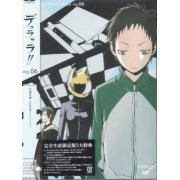 Durarara Vol.6 [DVD+CD Limited Edition] (Japan)