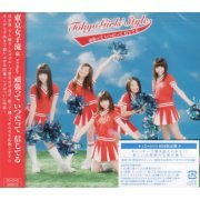Ganbatte Itsudatte Shinjiteru [CD+DVD Jacket A] (Japan)