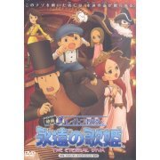 Professor Layton And The Eternal Diva (Japan)