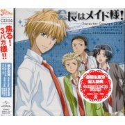 Maid Sama Concept CD - Another Side (Japan)