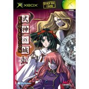 The Castle of Shikigami / Shikigami No Shiro Evolution (Rainbow Cover) (Japan)