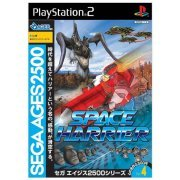 Sega AGES 2500 Series Vol. 4 Space Harrier (Japan)