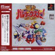 Gokujou Parodius Deluxe Pack (PSOne Books) (Japan)