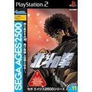 Sega AGES 2500 Series Vol. 11 Fist of the North Star (Japan)
