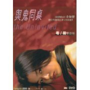 The Uninvited (dts) (Hong Kong)