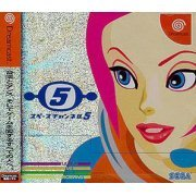 Space Channel 5 (Japan)