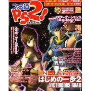 Famitsu PS2! [02/13/2004]