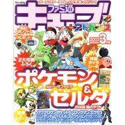Famitsu Cube + Advance [March 2003]