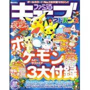Famitsu Cube + Advance [April 2003]