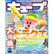 Famitsu Cube + Advance [June 2003]