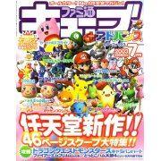 Famitsu Cube + Advance [July 2003]