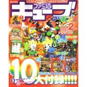 Famitsu Cube + Advance [February 2004]