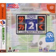 J-League Pro Soccer Club o Tsukurou! 2 (Japan)